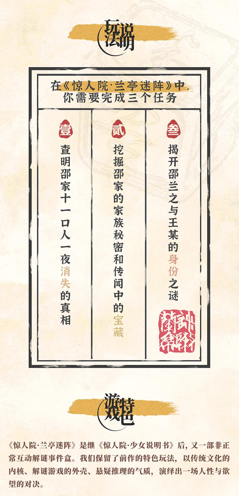 兰亭众筹0522-5.jpg