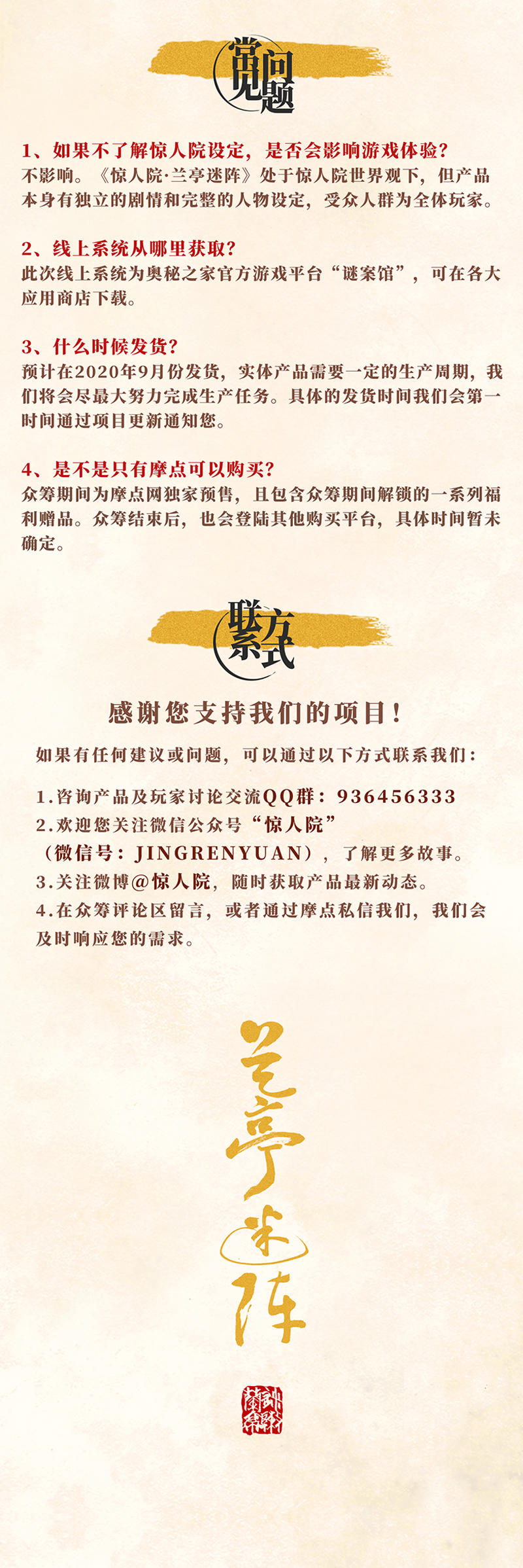 兰亭众筹0522-19.jpg