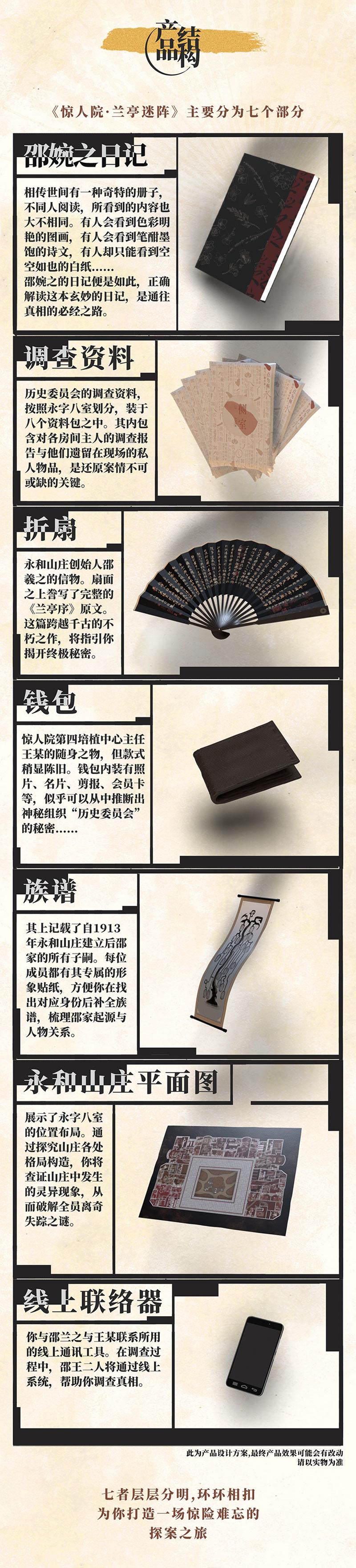 兰亭众筹0522-3(1).jpg
