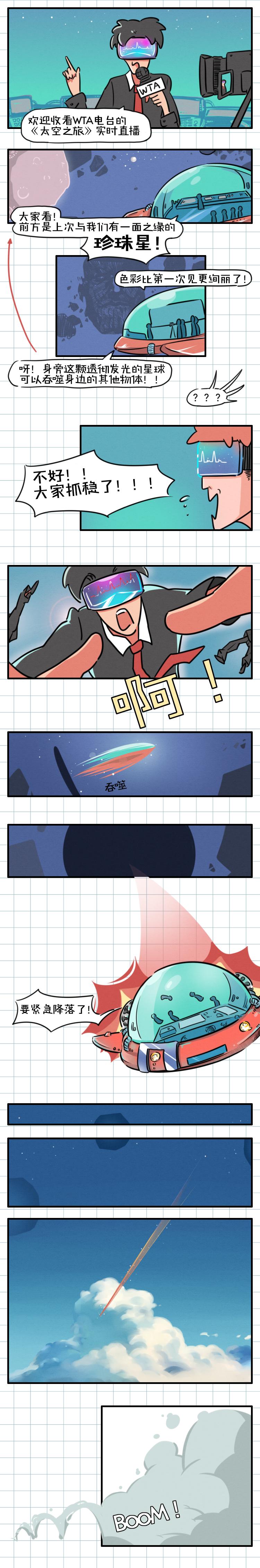 众筹漫画1.jpg