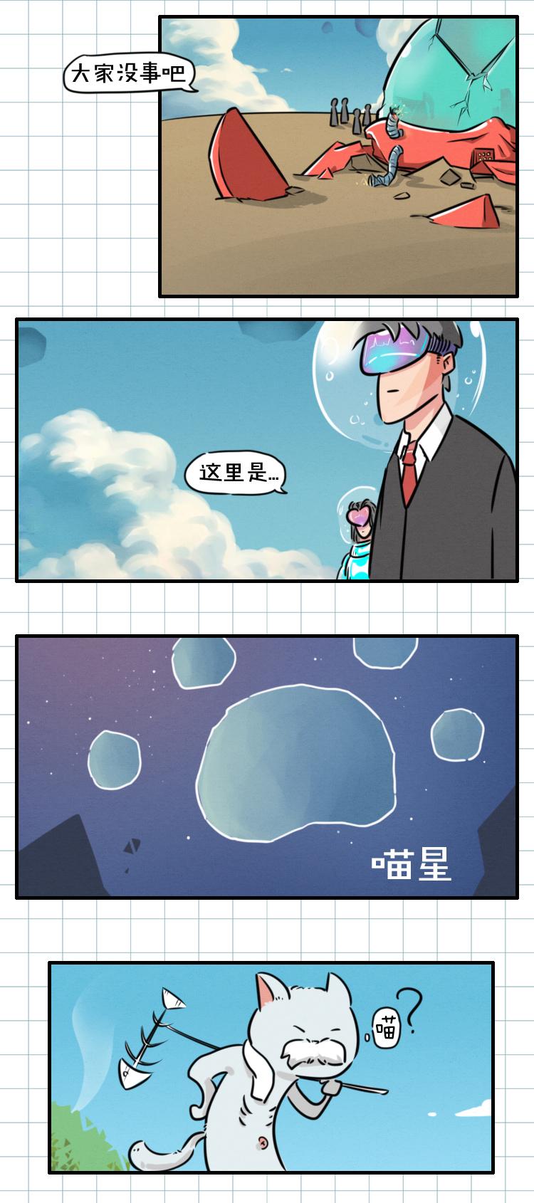 众筹漫画2.3.jpg