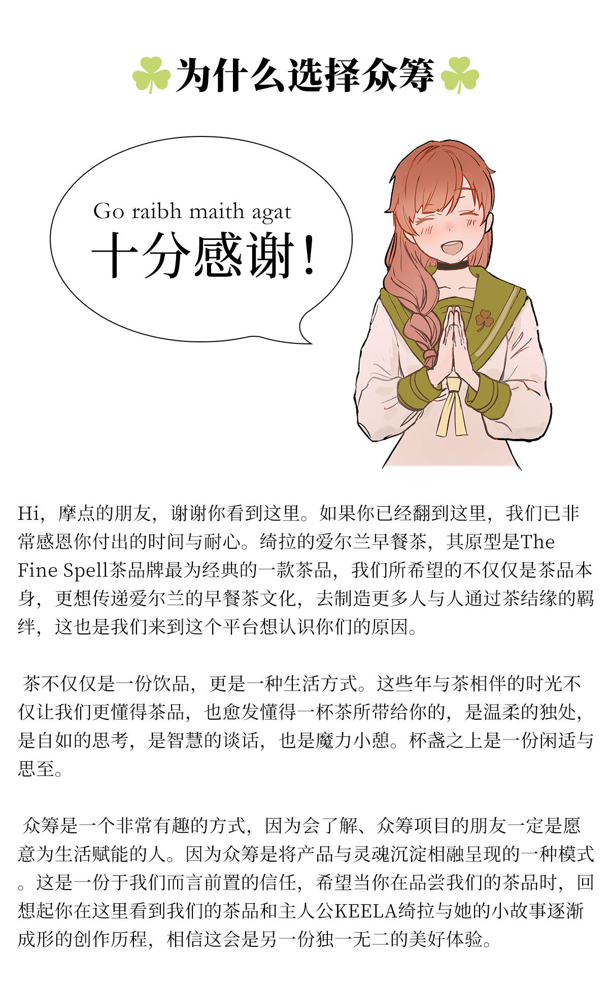 详情页面_6选择众筹.jpg