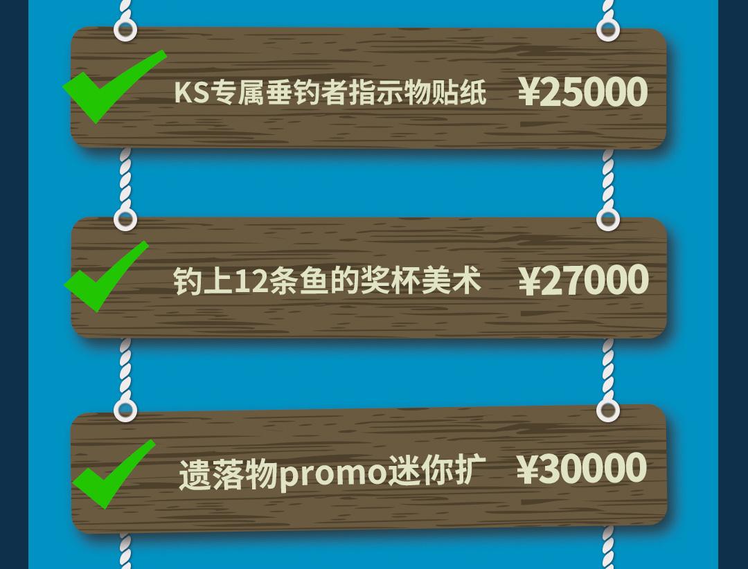 众筹页面解锁01_02.jpg