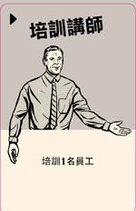 培训讲师.jpg