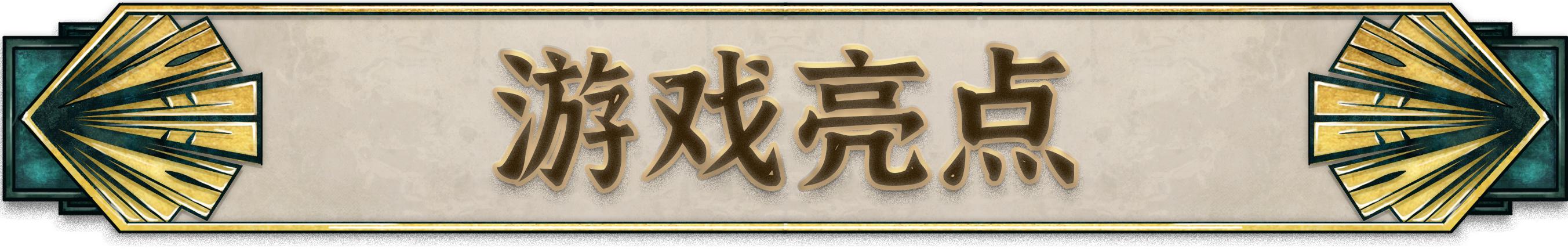 titre-ks-游戏亮点.jpg
