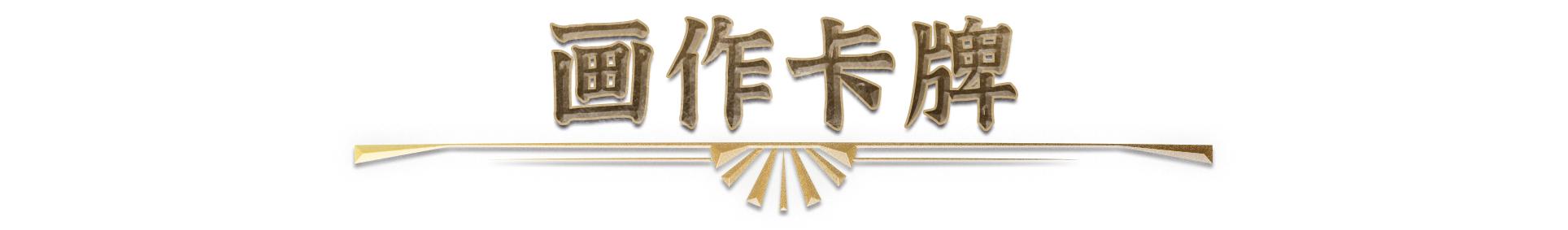 titre2-ks-画作卡牌.jpg
