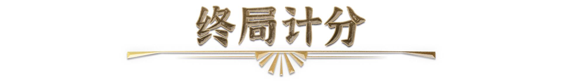 titre2-ks-终局计分.jpg