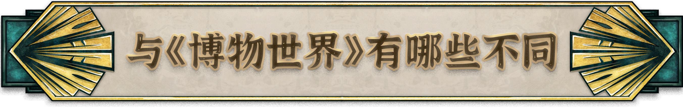 titre-ks-与《博物世界》有哪些不同.jpg