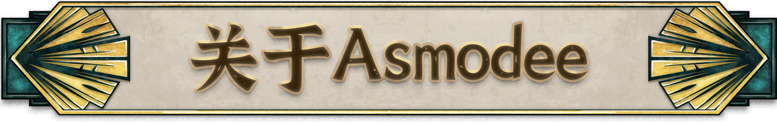 titre-ks-关于Asmodee.jpg