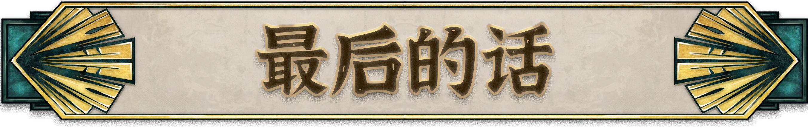 titre-ks-最后的话.jpg