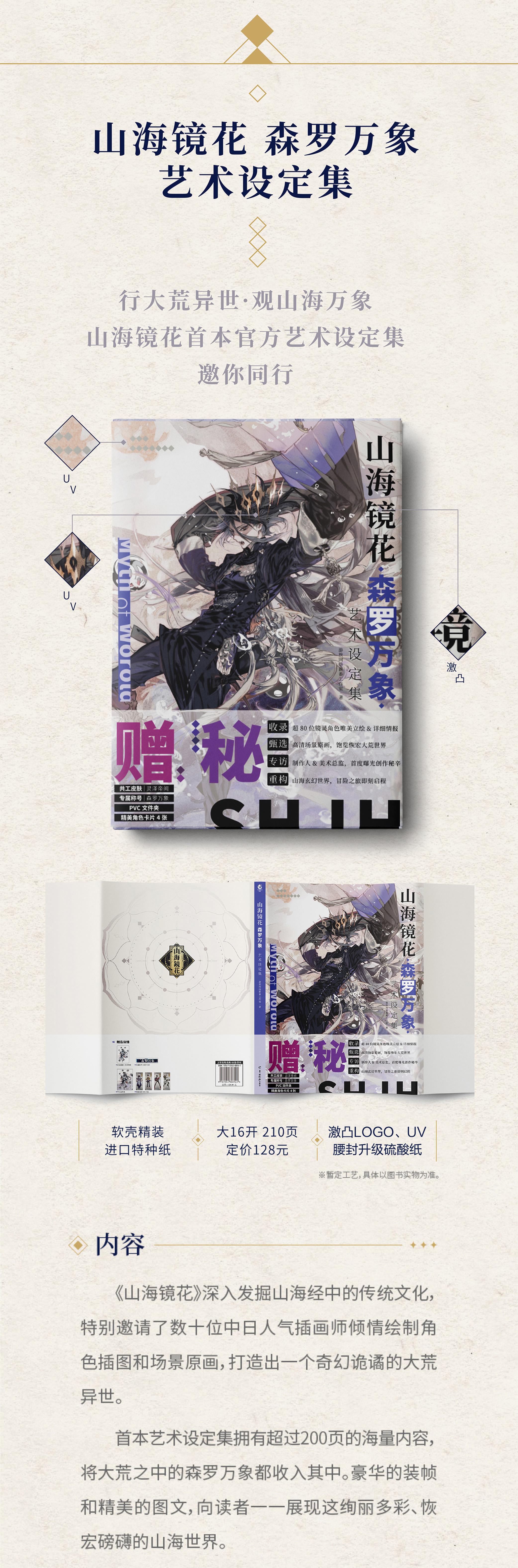 山海镜花长条-02(有定价).jpg