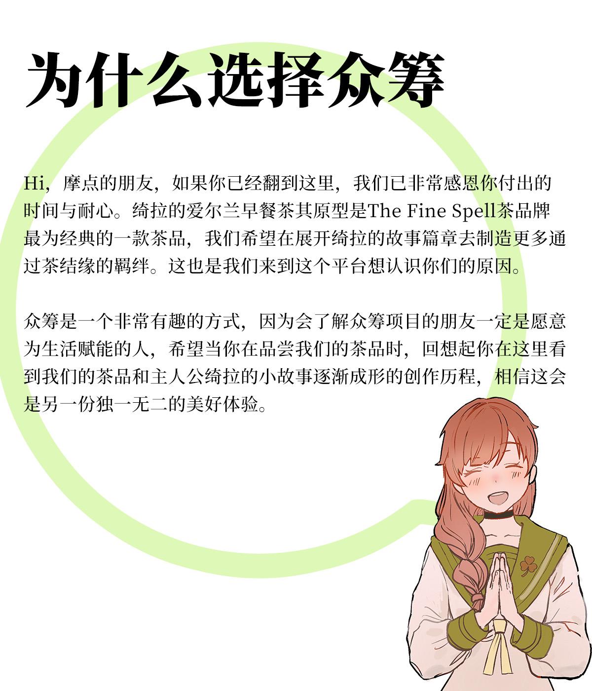 详情页面14_为什么选择众筹.jpg