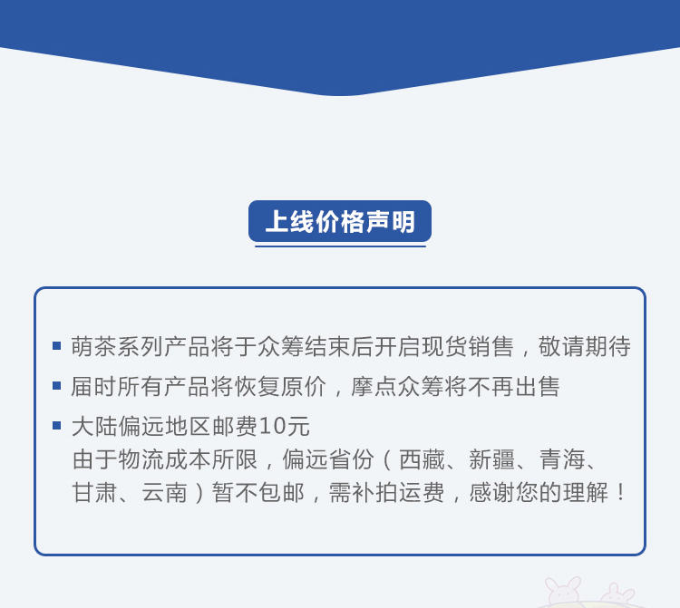 萌茶详情页0603_23.jpg