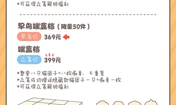 生成(摩点)_29.jpg