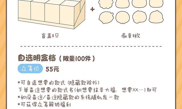 生成(摩点)_30.jpg