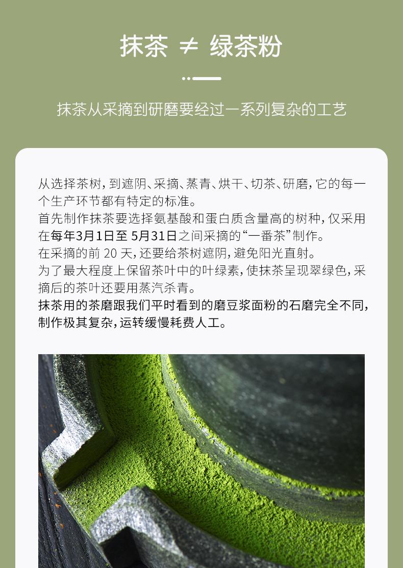 20200620-790抹茶详情_10.jpg