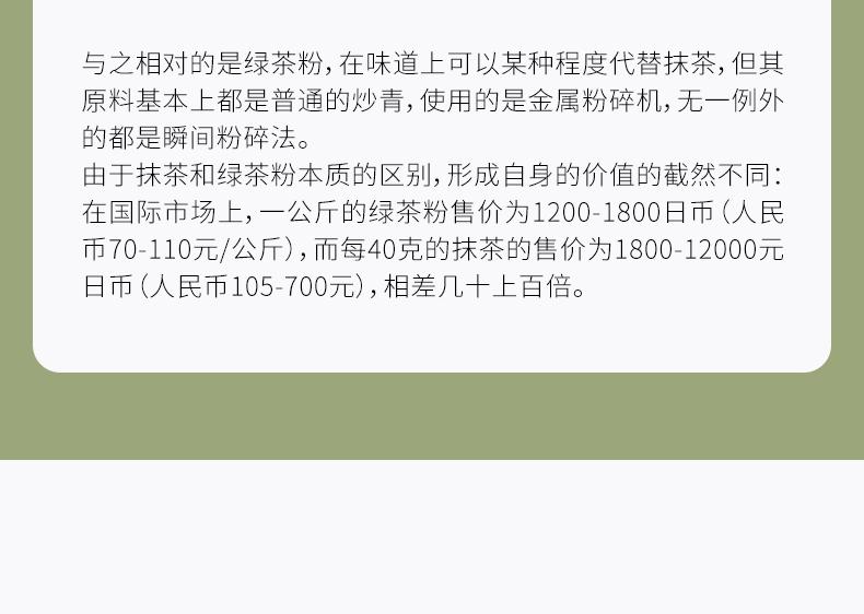 20200620-790抹茶详情_11.jpg