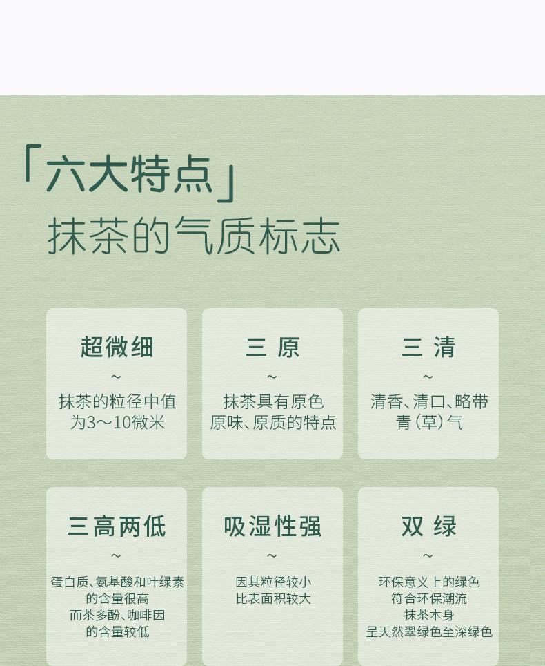 20200620-790抹茶详情_16.jpg