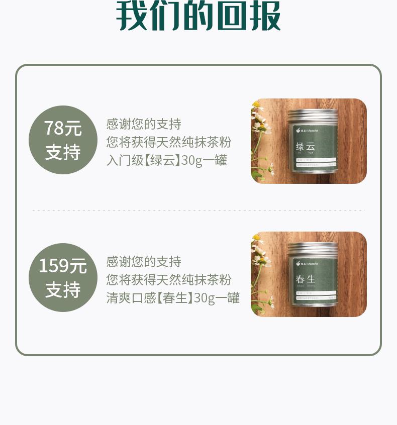 20200620-790抹茶详情_24.jpg