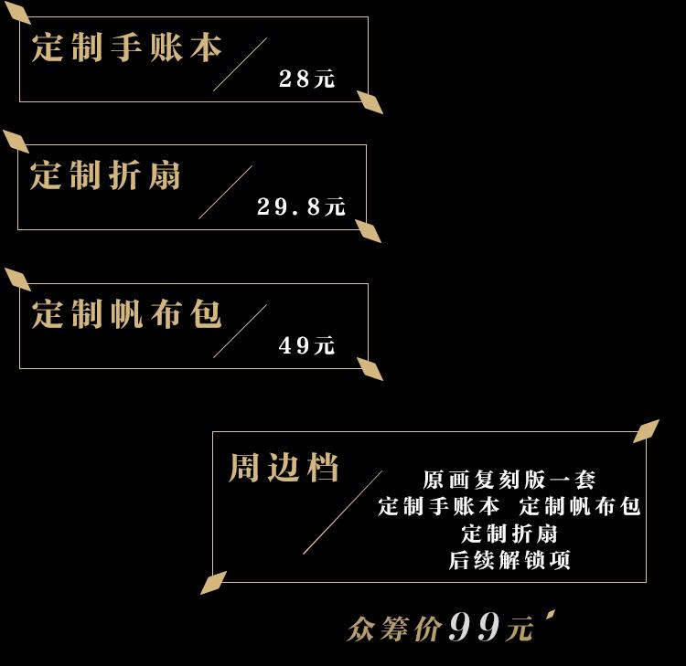 山海经详情页3_03.jpg