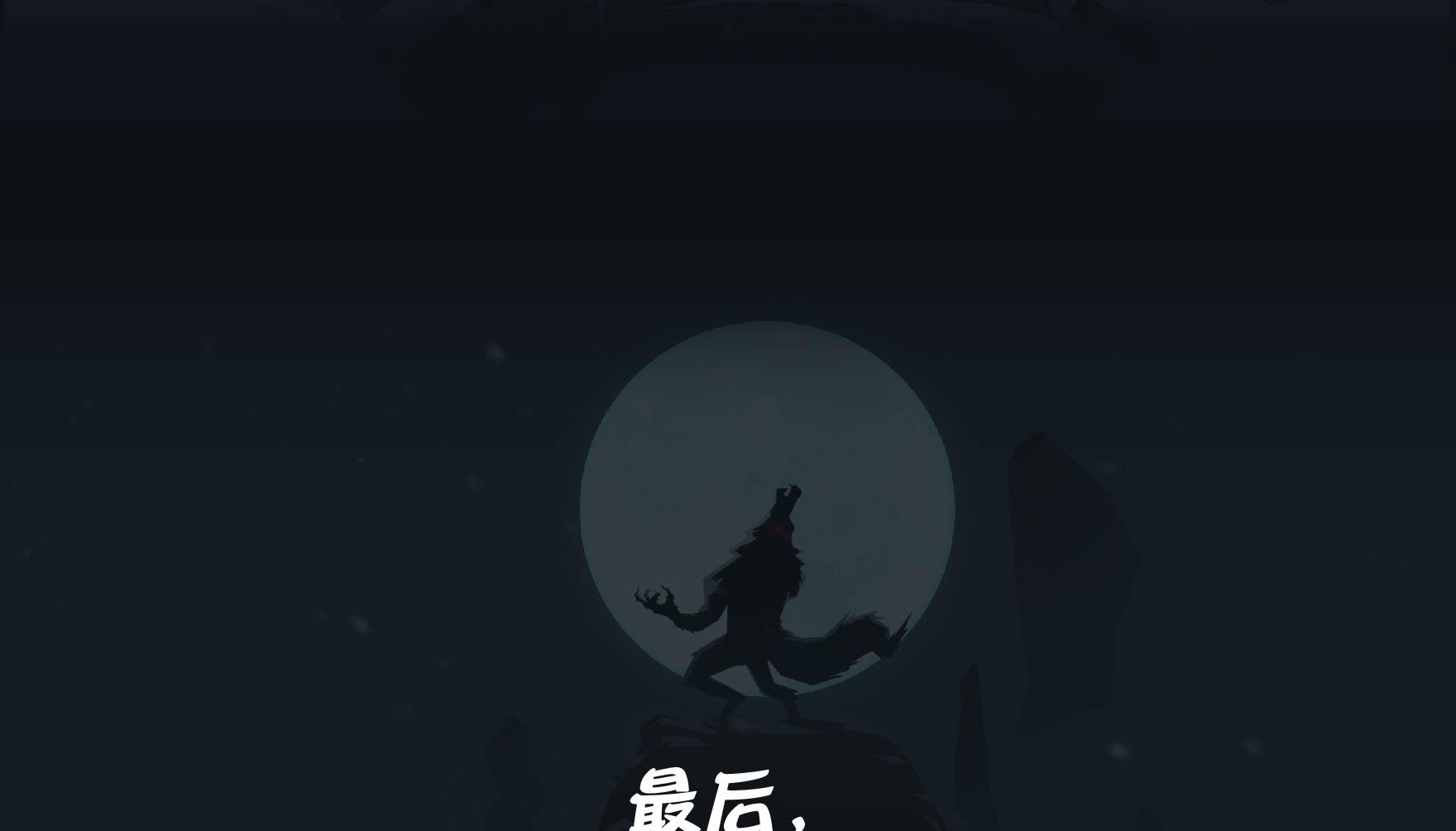 月圆之夜(3-30.jpg
