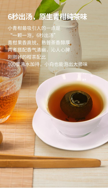 20200615小青柑罐装80克详情页_08.jpg