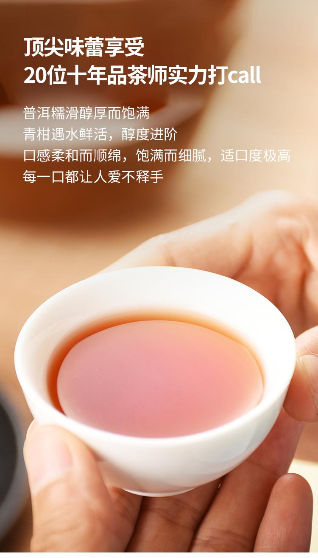 20200615小青柑罐装80克详情页_09.jpg