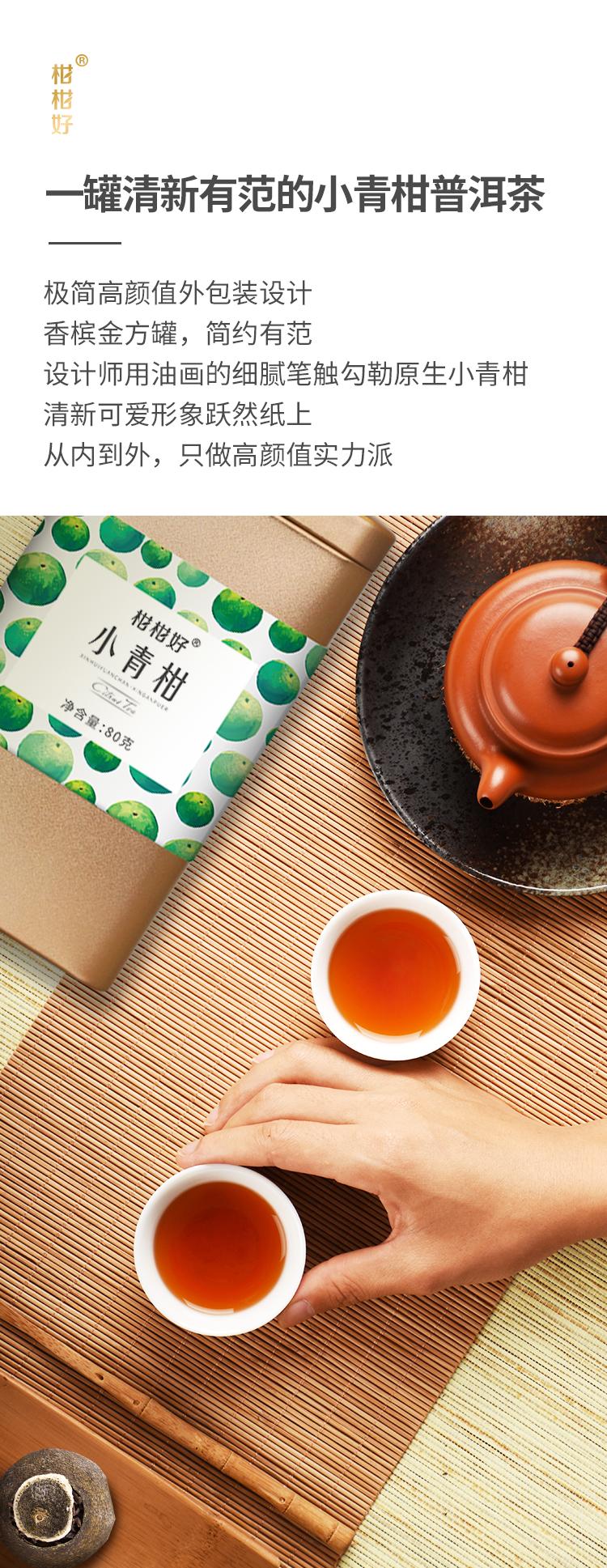 20200615小青柑罐装80克详情页_14.jpg