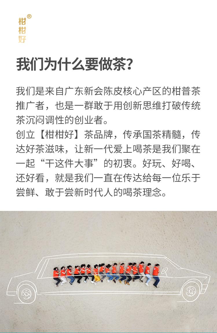 20200615小青柑罐装80克详情页_15.jpg