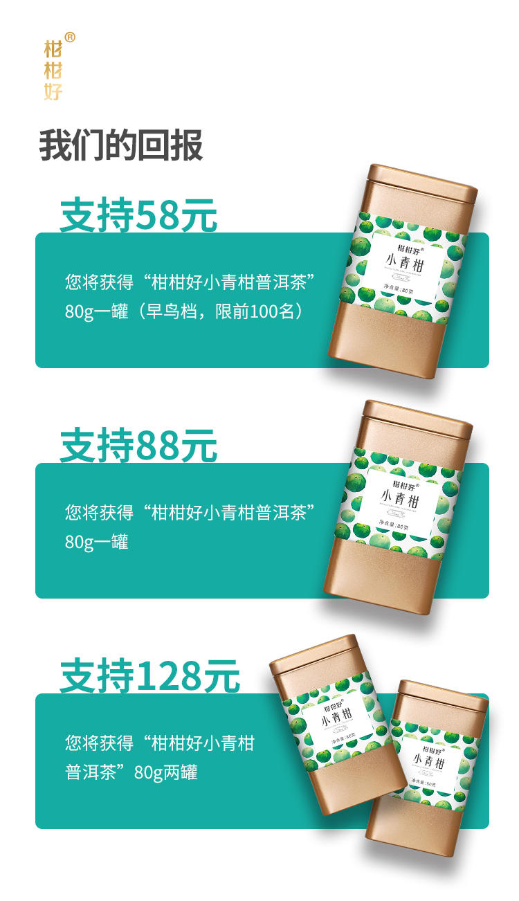 20200615小青柑罐装80克详情页_17.jpg