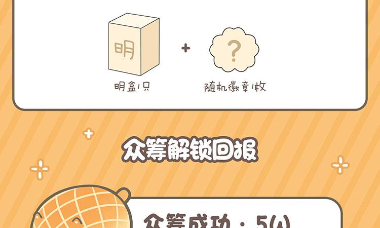 生成(摩点)_31.jpg