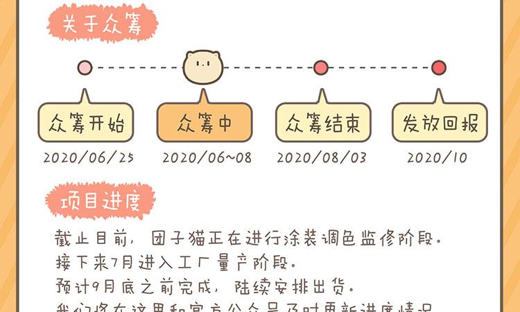 生成(摩点)_35.jpg