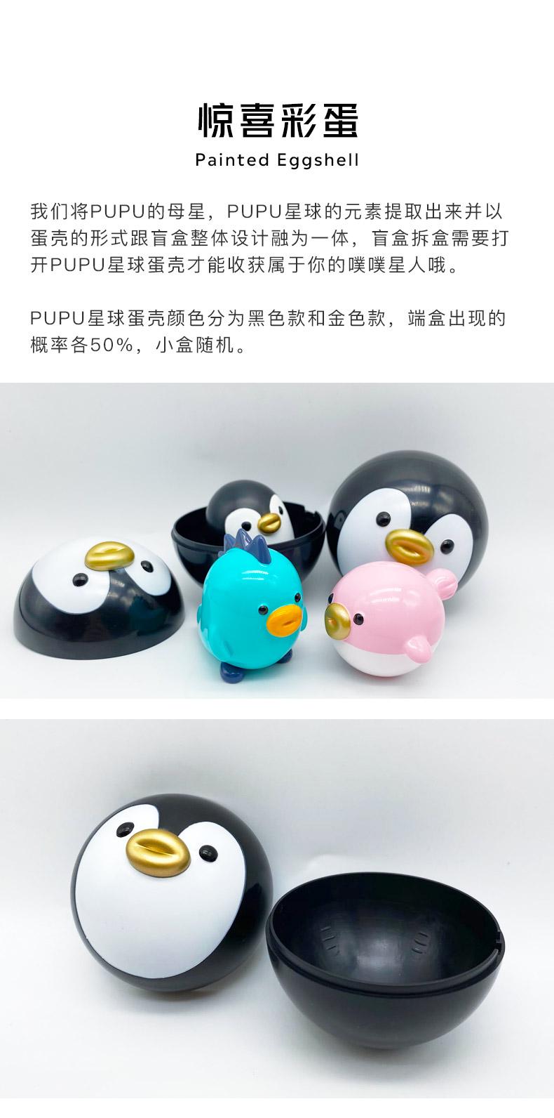 PUPU_06.jpg