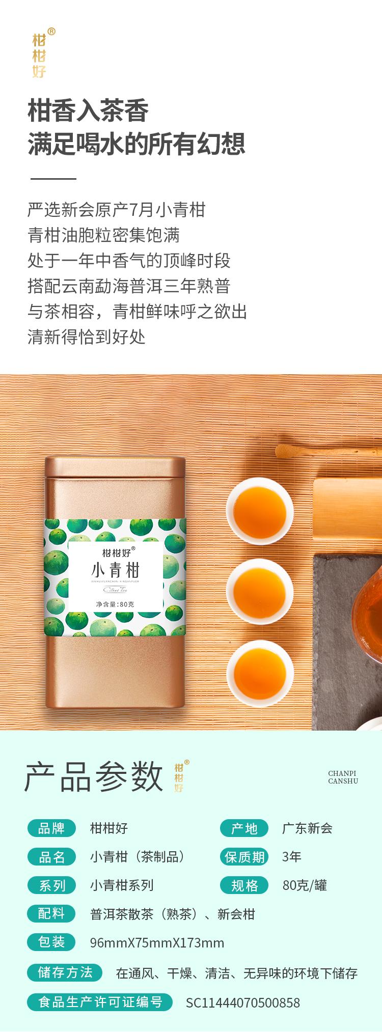20200615小青柑罐装80克详情页_04.jpg