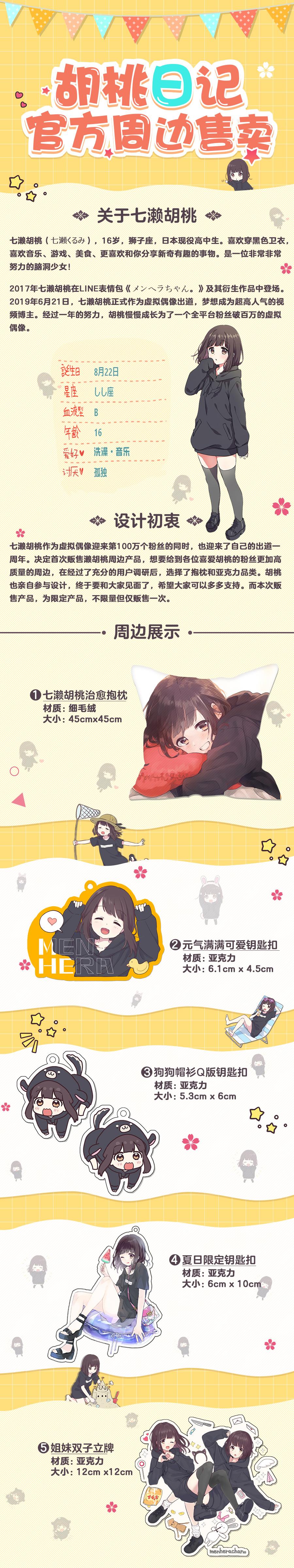 胡桃日记官方周边售卖1.jpg