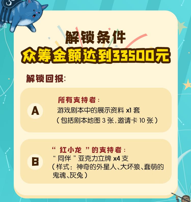 奖励-已解锁_01.png