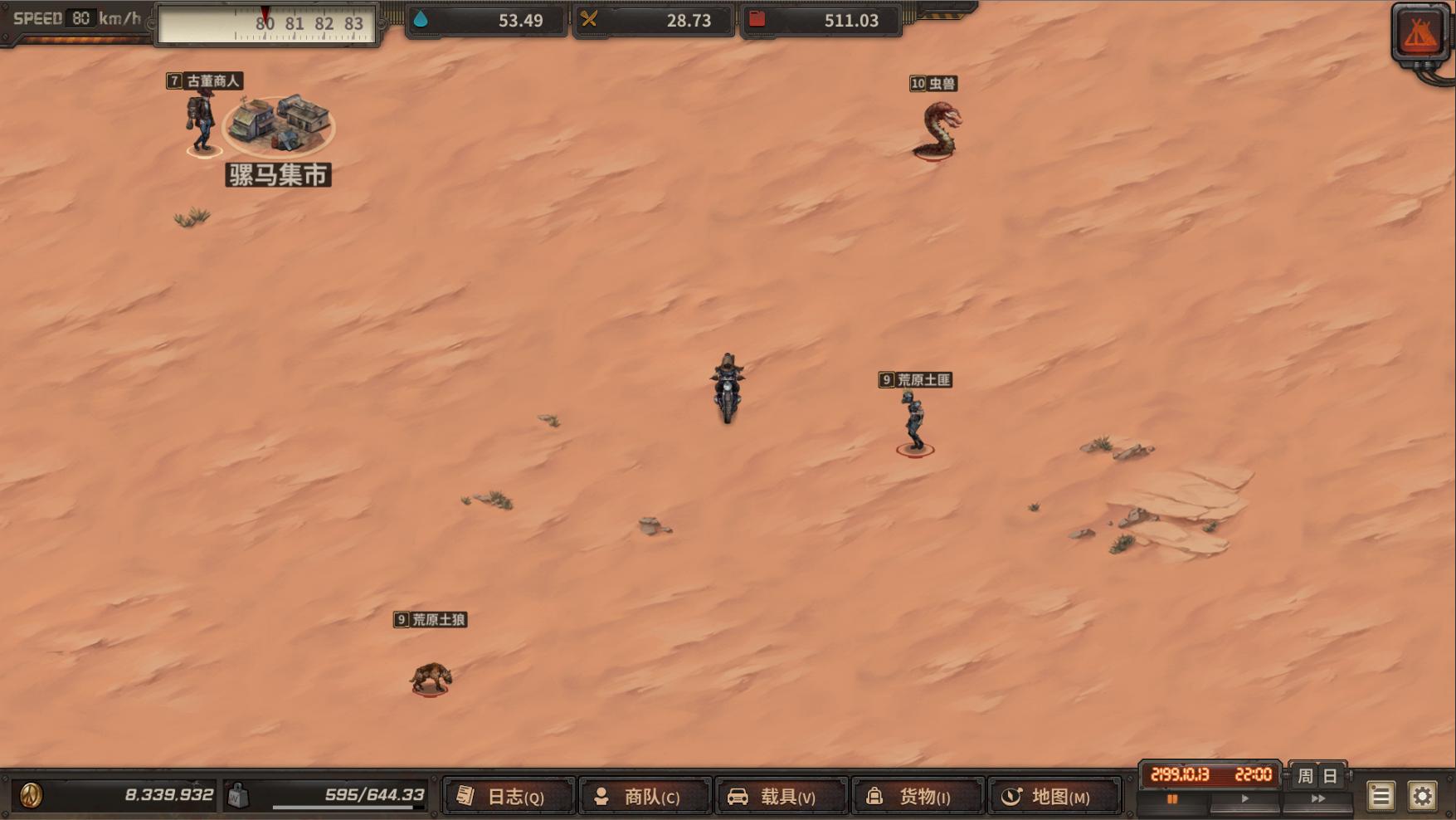 沙漠路途~1.png