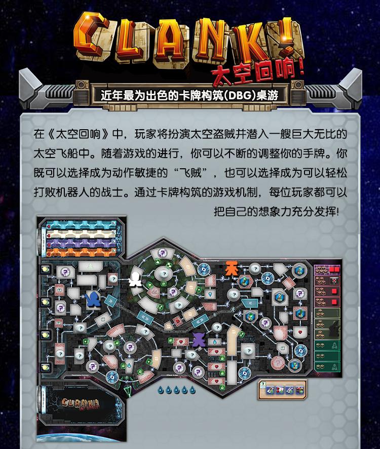 clank系列众筹切片_04.jpg