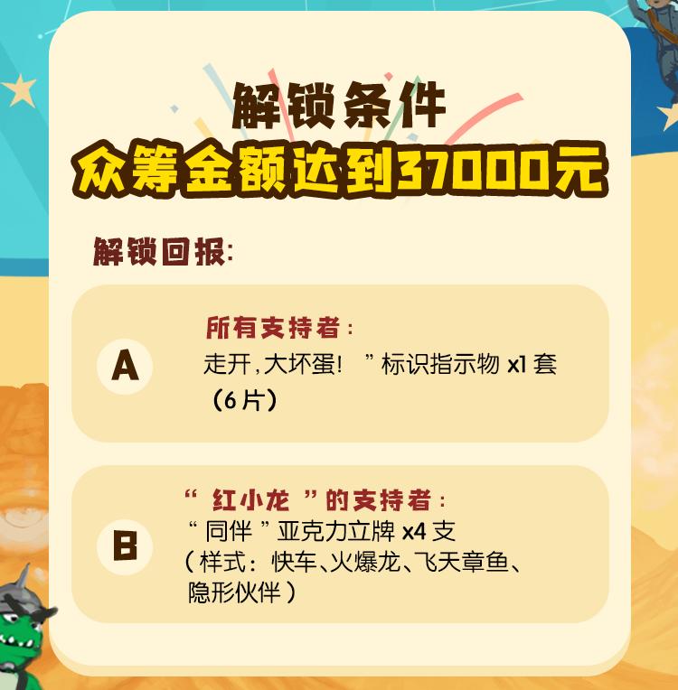奖励-已解锁_02.png