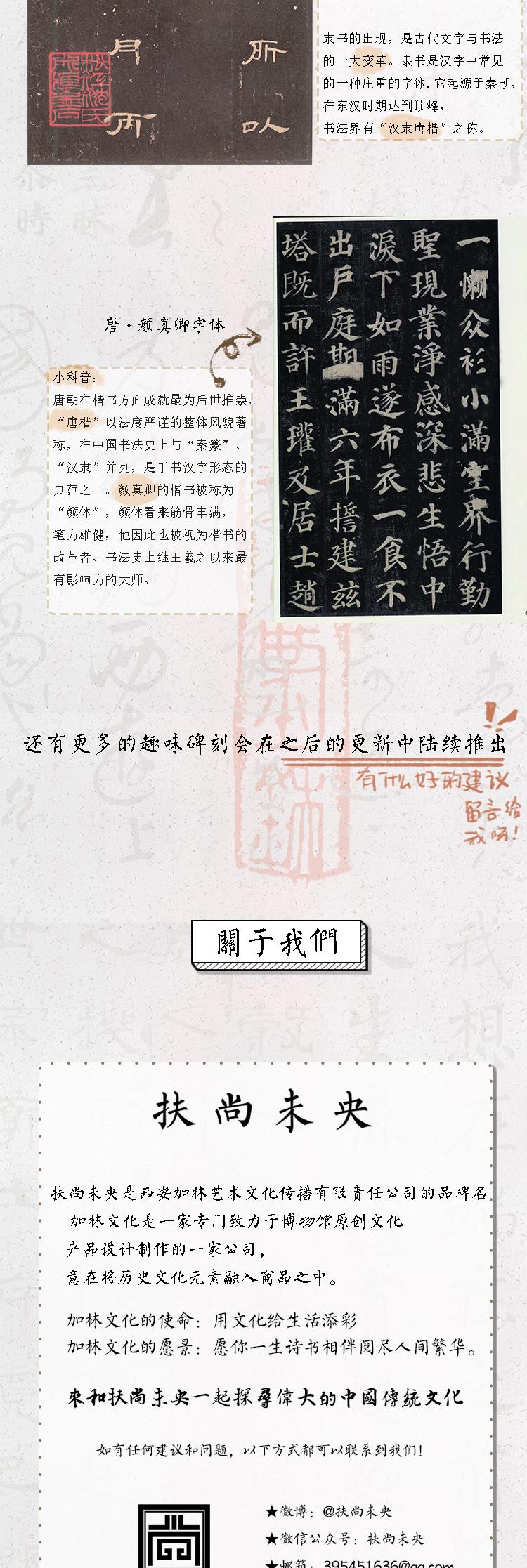 众筹文条2_07.jpg