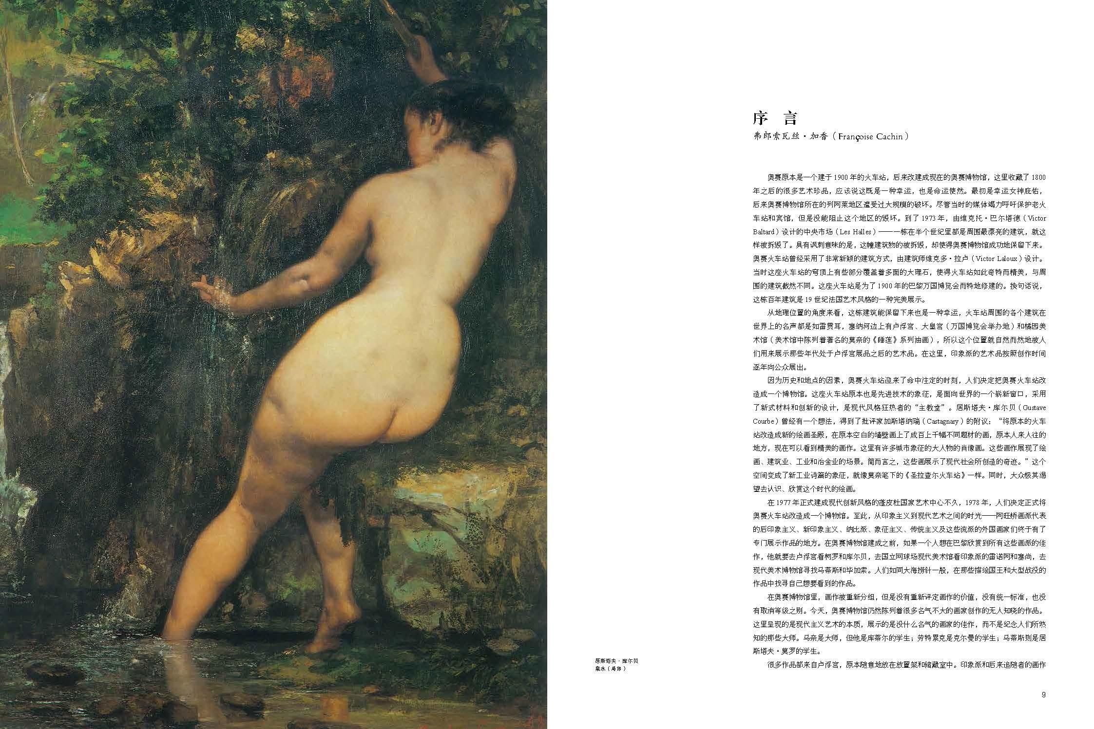 页面提取自-奥赛博物馆内文全.jpg