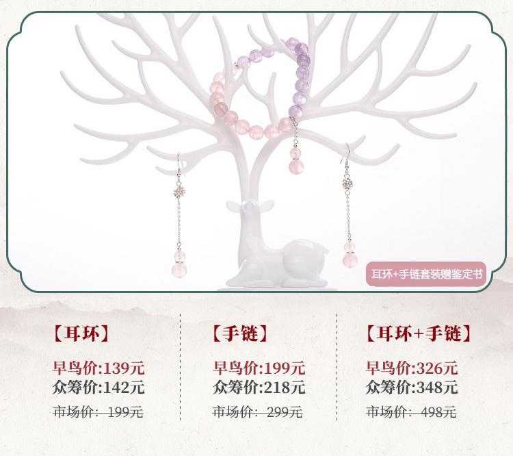 饰品详情页_16d副本.jpg