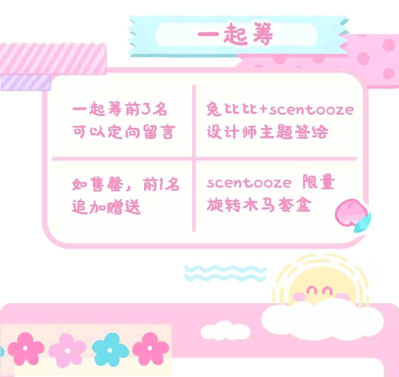 香水礼盒摩点众筹长图-改_14.png