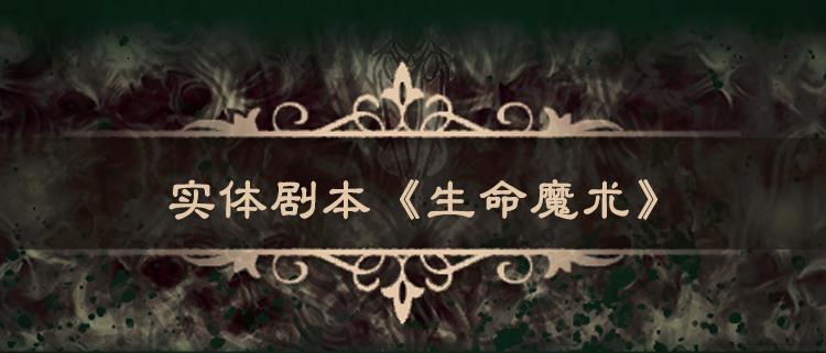 FOC更新-生命魔术.png