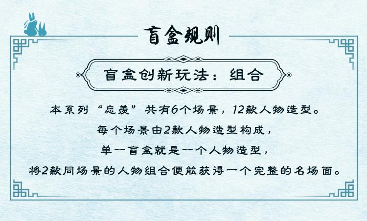 盲盒详情页-盲盒规则(短).jpg
