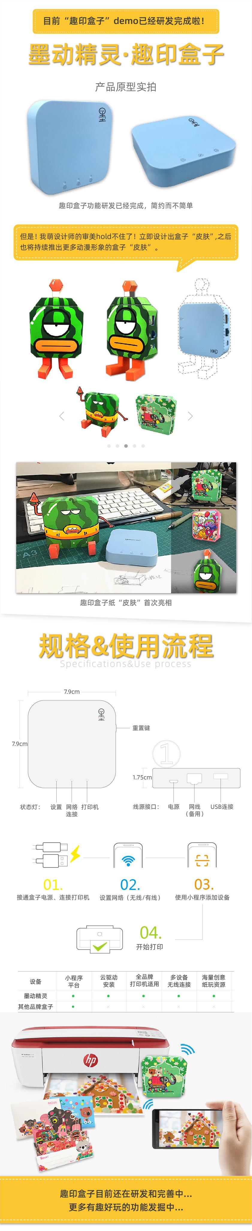 众筹详情页 -03.jpg