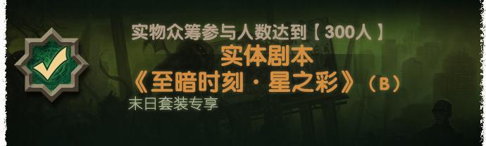 实体星之彩.png