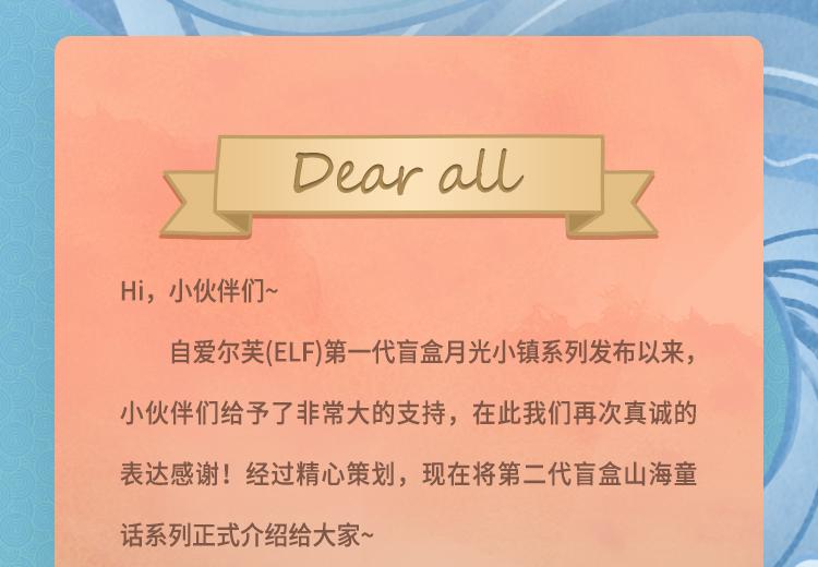 爱尔芙ELF山海童话系列-详情750_03.jpg
