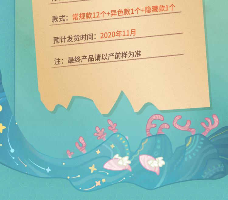 爱尔芙ELF山海童话系列-详情750_06.jpg