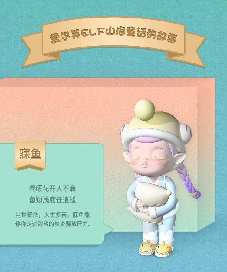 爱尔芙ELF山海童话系列-详情750_07.jpg